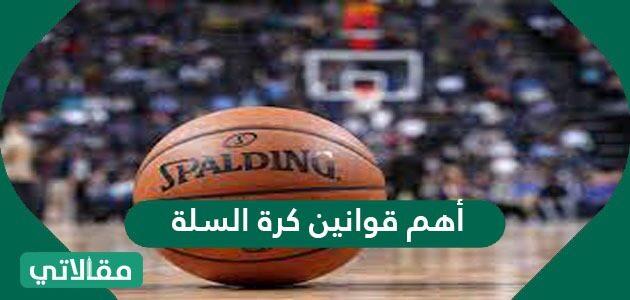 أهم قوانين كرة السلة