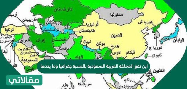 أين تقع المملكة العربية السعودية بالنسبة جغرافيا وما يحدها؟
