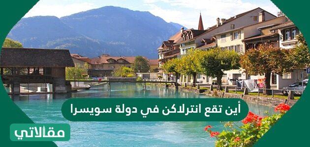 أين تقع انترلاكن في دولة سويسرا