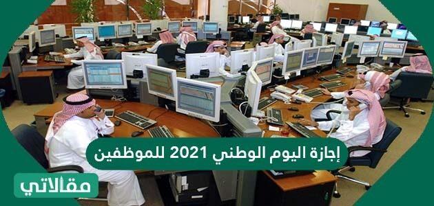 إجازة اليوم الوطني 2021 للموظفين