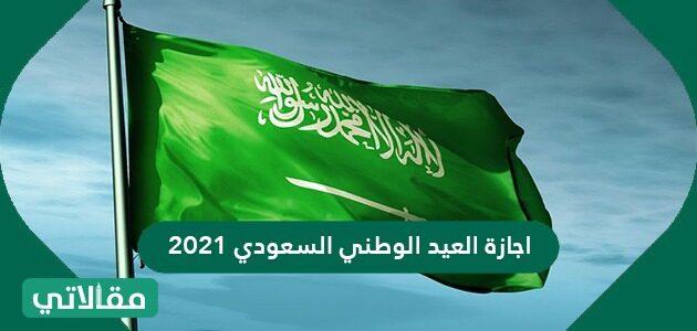 اجازة العيد الوطني السعودي 2021