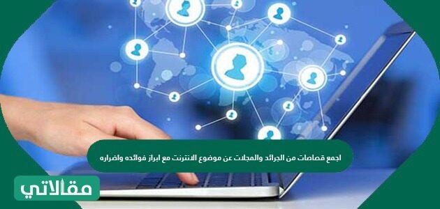 اجمع قصاصات من الجرائد والمجلات عن موضوع الانترنت مع إبراز فوائده واضراره