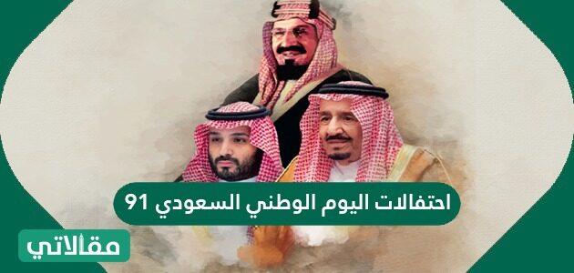 احتفالات اليوم الوطني السعودي 91