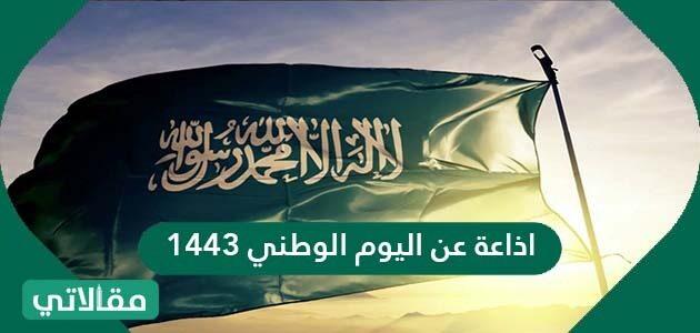 اذاعة عن اليوم الوطني 1443 مكتوبة
