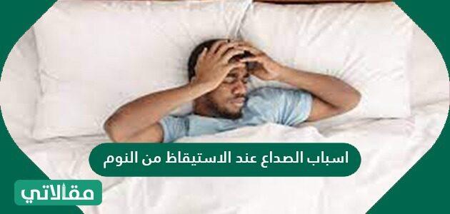 اسباب الصداع عند الاستيقاظ من النوم