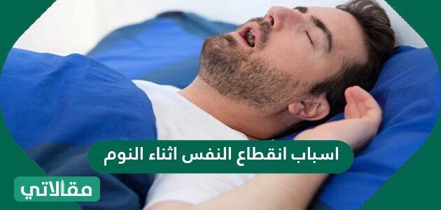 اسباب انقطاع النفس اثناء النوم