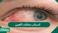 اسباب جفاف العين