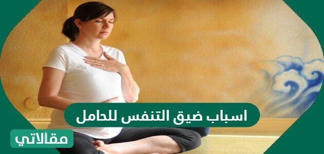 اسباب ضيق التنفس للحامل