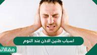 اسباب طنين الأذن عند النوم