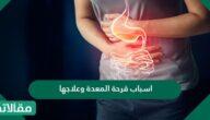 اسباب قرحة المعدة وعلاجها