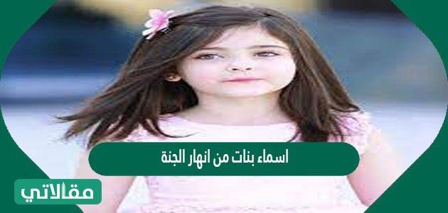 اسماء بنات من انهار الجنة ومعانيها