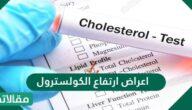 اعراض ارتفاع الكوليسترول