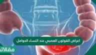اعراض القولون العصبي عند النساء الحوامل
