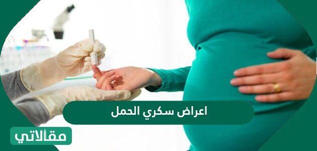 اعراض سكري الحمل
