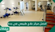 افضل مركز علاج طبيعي في جدة