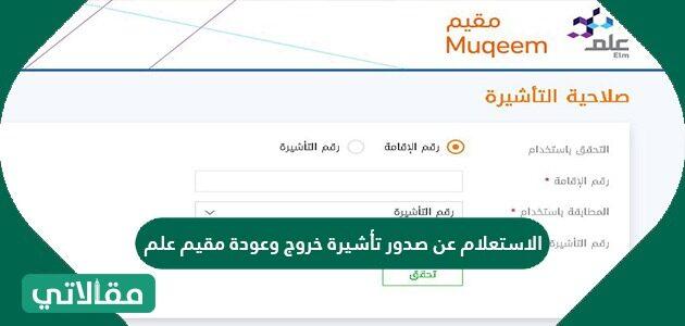 الاستعلام عن صدور تأشيرة خروج وعودة مقيم علم