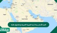 البحر الأحمر ربط شبه الجزيرة العربية وحضارتها بقارة