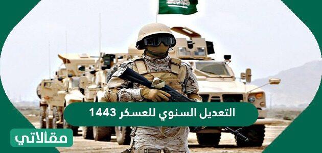 التعديل السنوي للعسكر 1443 وموعد نزول رواتب الأفراد والضباط