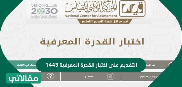 التقديم على اختبار القدرة المعرفية 1443