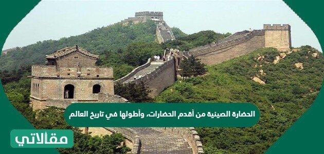 الحضارة الصينية من أقدم الحضارات، وأطولها في تاريخ العالم