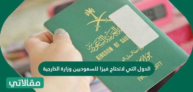 الدول التي لاتحتاج فيزا للسعوديين وزارة الخارجية