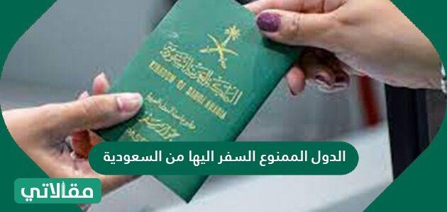 الدول الممنوع السفر اليها من السعودية
