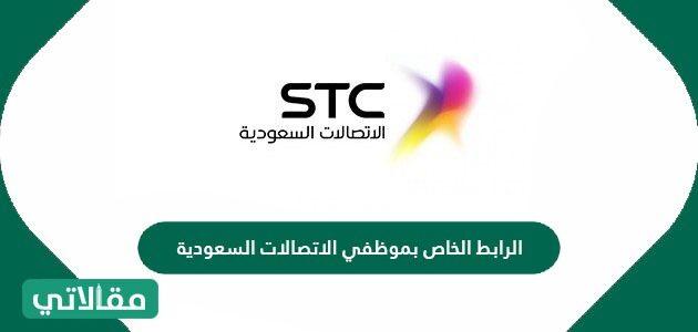الرابط الخاص بموظفي الاتصالات السعودية