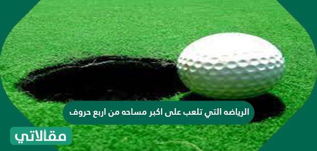 الرياضه التي تلعب على اكبر مساحه من اربع حروف
