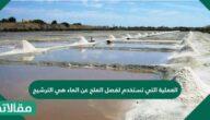 العملية التي تستخدم لفصل الملح عن الماء هي الترشيح
