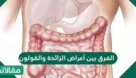 الفرق بين أعراض الزائدة والقولون