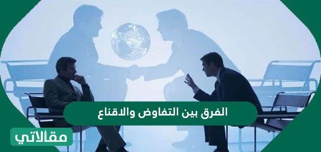 الفرق بين التفاوض والإقناع