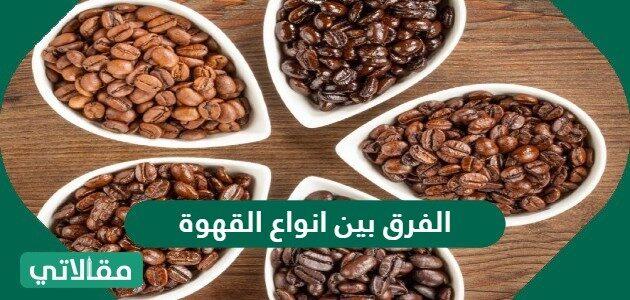 الفرق بين انواع القهوة
