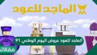 الماجد للعود عروض اليوم الوطني 91