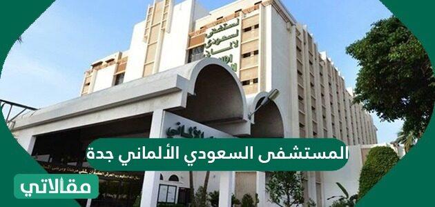 المستشفى السعودي الألماني جدة