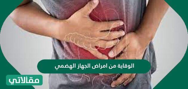 الوقاية من أمراض الجهاز الهضمي