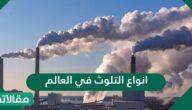 انواع التلوث في العالم الإسلامي 2021