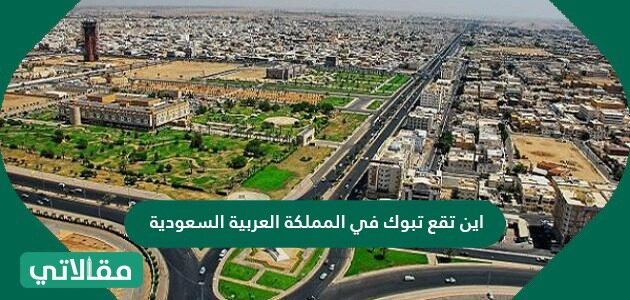 اين تقع تبوك في المملكة العربية السعودية