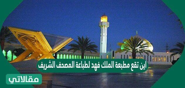 اين تقع مطبعة الملك فهد لطباعة المصحف الشريف