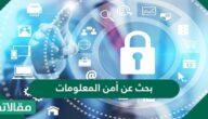 بحث عن أمن المعلومات