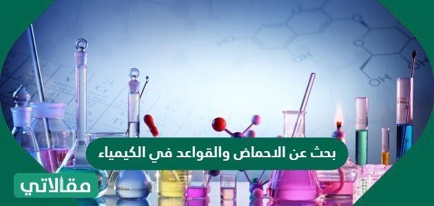 بحث عن الاحماض والقواعد في الكيمياء