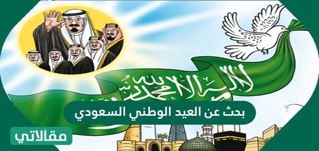 بحث عن العيد الوطني السعودي