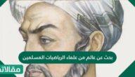 بحث عن عالم من علماء الرياضيات المسلمين