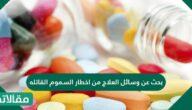 بحث عن وسائل العلاج من اخطار السموم القاتله