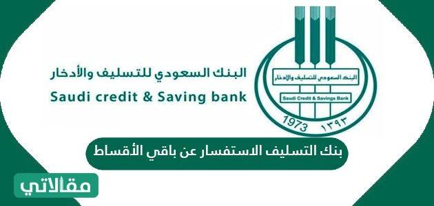 بنك التسليف الاستفسار عن باقي الأقساط