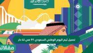 تحميل ثيم اليوم الوطني السعودي 91 هي لنا دار