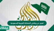 تعبير عن وطني المملكة العربية السعودية