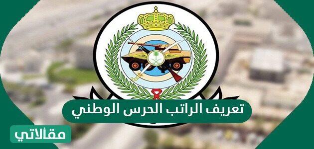 تعريف الراتب الحرس الوطني السعودي 1443