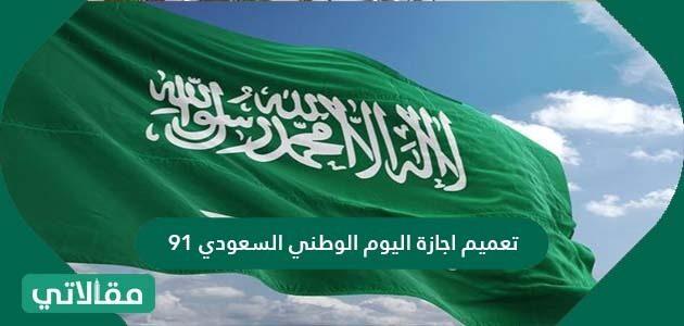 تعميم اجازة اليوم الوطني السعودي 91