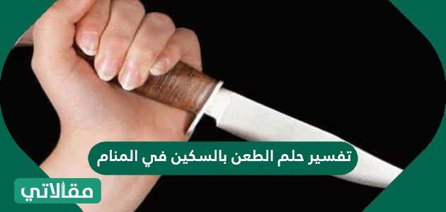تفسير حلم الطعن بالسكين في المنام