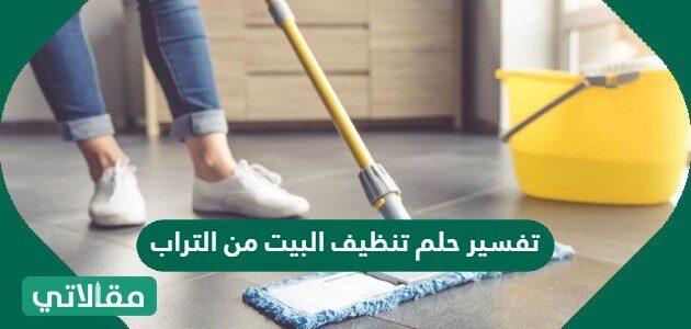 تفسير حلم تنظيف البيت من التراب